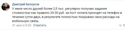 Отзыв Таргерок