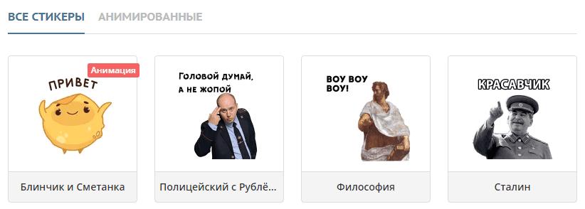 Заработок на стикерах для Telegra