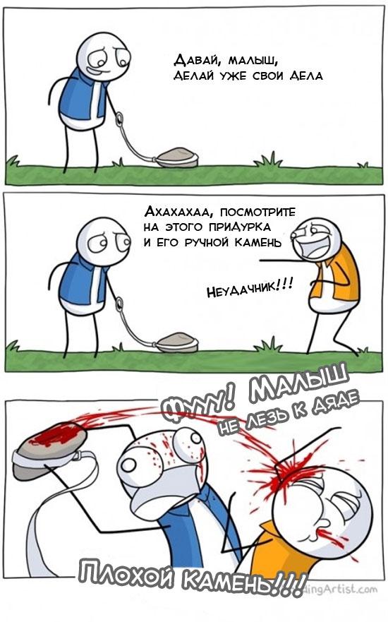 Шутка про камень