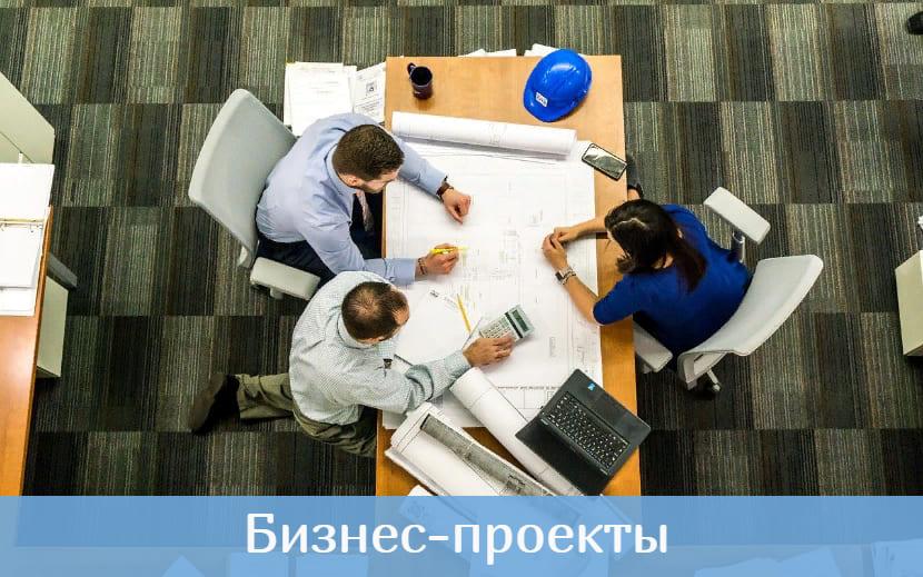 Бизнес-проекты