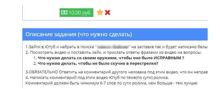 Пример задания на Ютуб, где нужно подписаться и оставить комментарий за 10 рублей