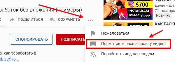 Расшифровка текста из видео на Ютуб