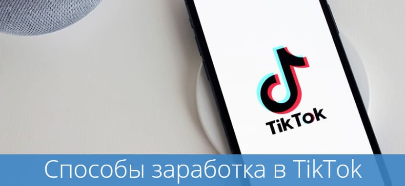 Способы заработка в TikTok