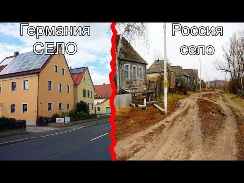 Село в Германии и в России