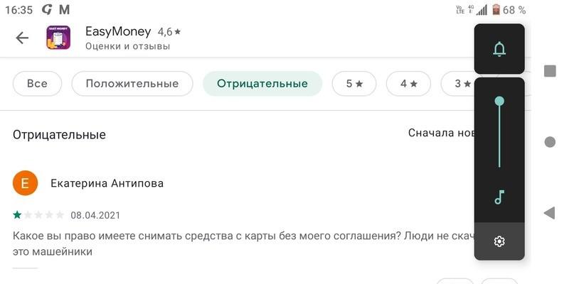 Отрицательный отзыв о приложении EasyMoney