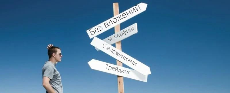 Выбор направления для заработка криптовалюты