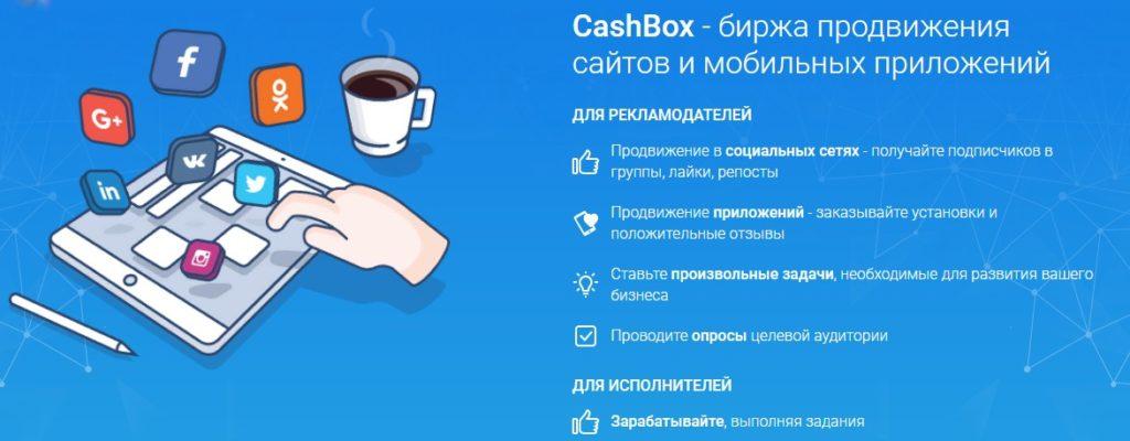 Заработок на Cashbox