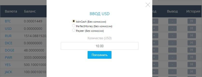 Пополнить биржевой кошелек USD