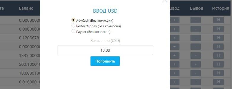 Пополнение долларового счёта на бирже YoBit